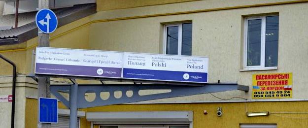 Польский лайфхак: приключения в визовом центре и советы тем, кто подается на визу