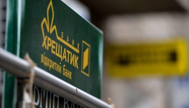 Начата ликвидация банка «Хрещатик»