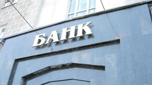 Банкротство грозит еще трем украинским банкам