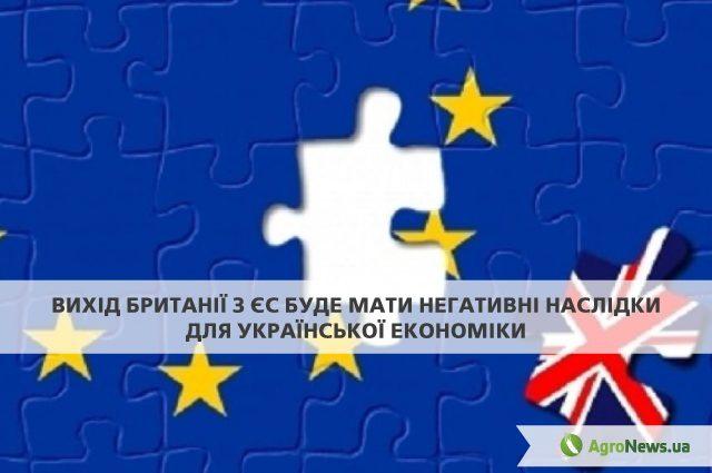 Выход Великобритании из ЕС замедлит экономическое восстановление Украины