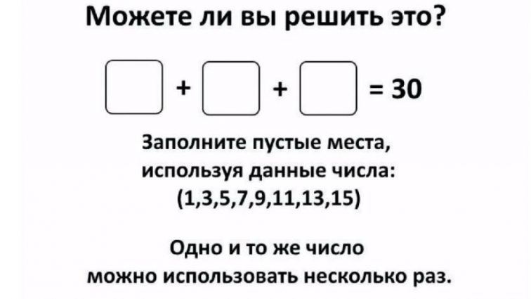 Задача, которую решает 1 из 100! (ФОТО)