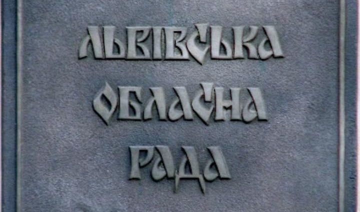 Львовский областной совет покупает минеральную воду по цене пива