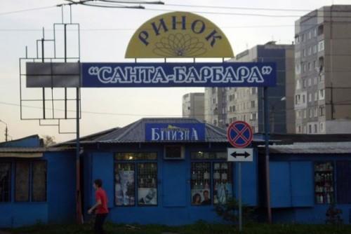 Львовский рынок «Санта-Барбара» переселяется на вул. Антонича, – ЛГС