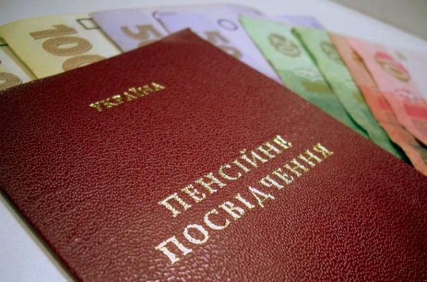 Для тех, у кого пенсия ниже 10740 гривен, отменен налог