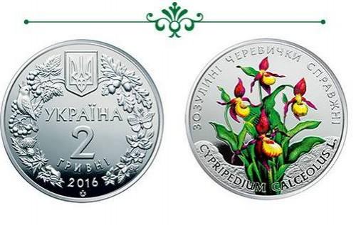 «Кукушкины башмачки настоящие»: НБУ ввел в обращение новые памятные монеты. ФОТО
