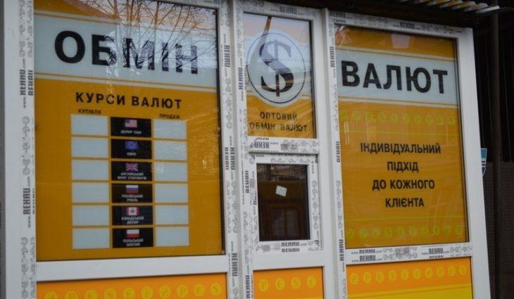 Нацбанк опубликовал реестр легальных обменников валюты