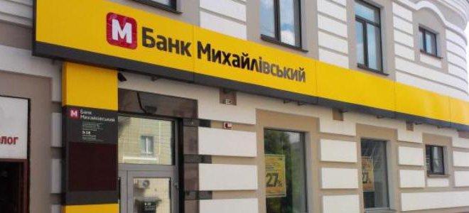 Фонд гарантирования вкладов не выплатит деньги всем вкладчикам банка «Михайловский»