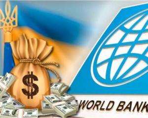 Почему в Украине не используют 2.3 млрд долларов от Всемирного банка?