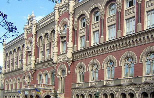 Парламент уволил членов Совета НБУ