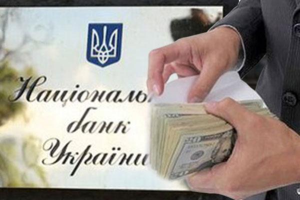 Нацбанк ликвидирует ещё один банк в Украине