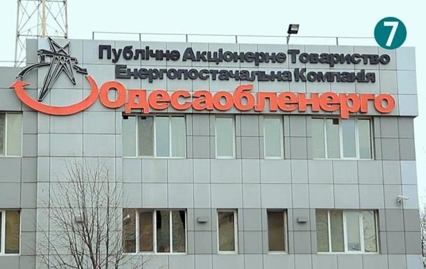 20 млн. грн. хищений обнаружили в Одессаоблэнерго