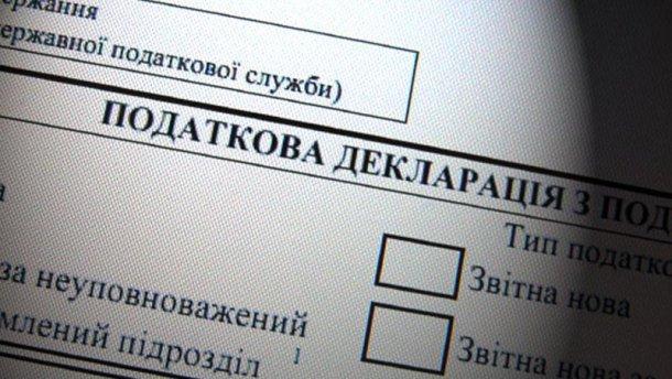 В Украине официально заработала система электронного декларирования