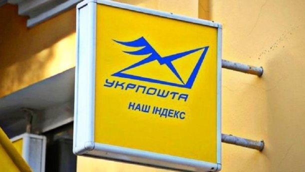 Ко Дню Независимости Украины в Житомире презентовали новую почтовую марку