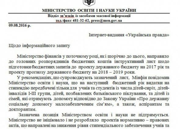В Минфине планируют лишить украинских студентов стипендий