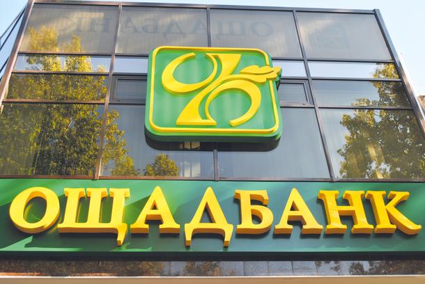 Ощадбанк подал иск против России в $ 1 млрд