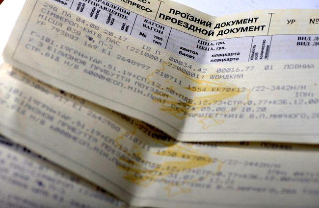 Забытые права пассажиров Укрзализныци, о которых Вы даже не догадывались