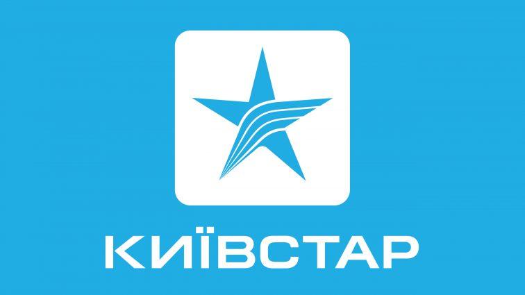 Киевстар закрывает свои тарифы с 1 сентября