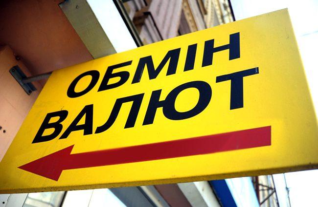 Остерегайтесь обмена валют: украинцам обменивать деньги стало опасно