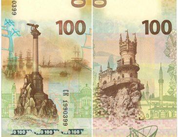 На российских рублях появилось изображение Севастополя