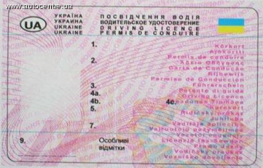 В украинских водительских удостоверениях введут две новые категории