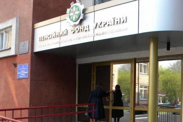 Госаудитслужба начала проверку Пенсионного фонда