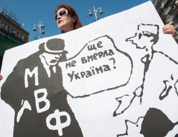Чем поплатятся украинцы за кредит МВФ