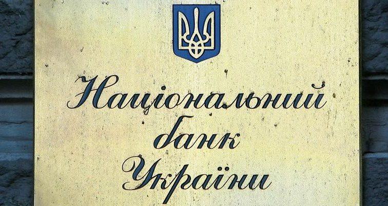 НБУ отдаст банк российскому олигарху