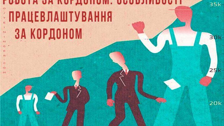 Работа за рубежом: большой риск для украинцев