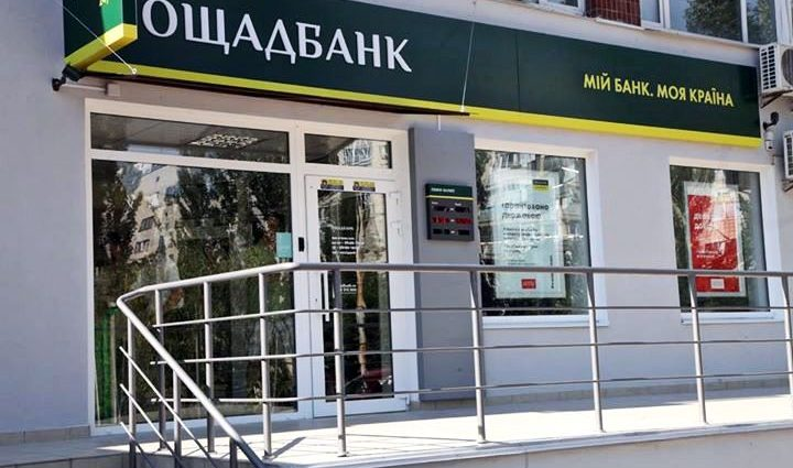 Вскоре «Ощадбанк» будет брать комиссию за оплату комуслуг