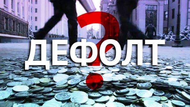 Украине пригрозили быстрым дефолтом