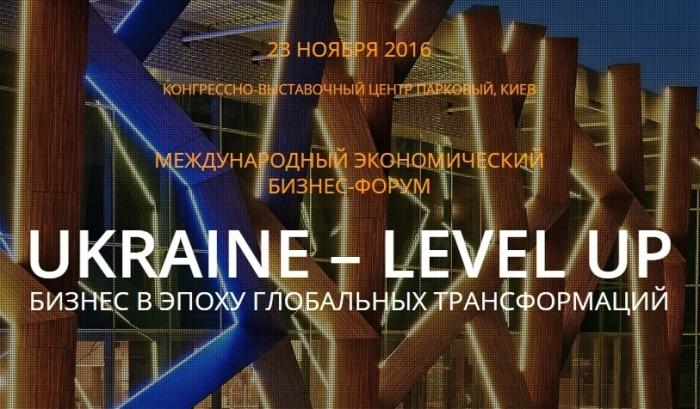 В Киеве стартует Международный экономический форум «Украина – Level Up»