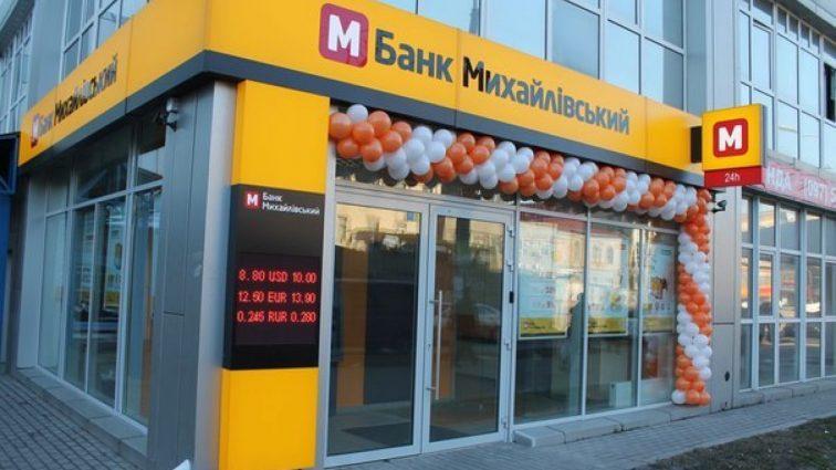 Банк «Михайловский» пытаются воскресить, а обменники — заставить использовать кассовые аппараты