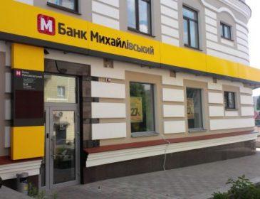У вкладчиков банка «Михайловский» появился шанс вернуть свои вклады