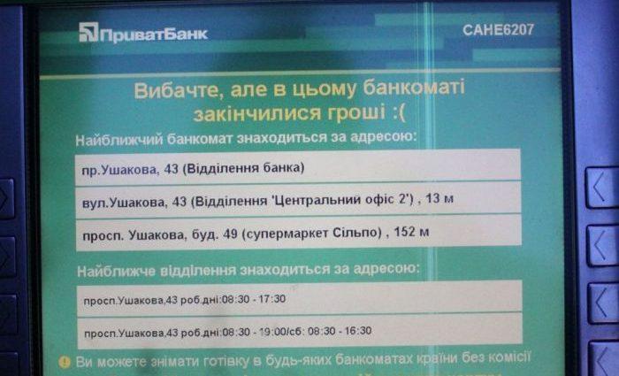 Банкоматы Привата выдают только по 200 гривен