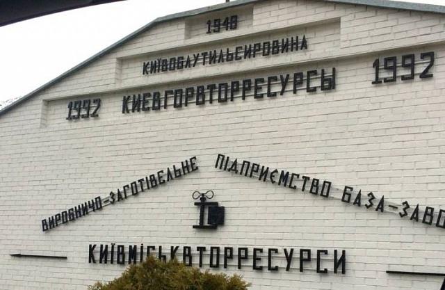 В Киеве намерены снести мусороперерабатывающий завод
