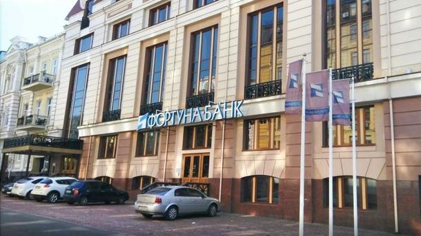 Фортуна Банк — банкрот! Кто следующий?