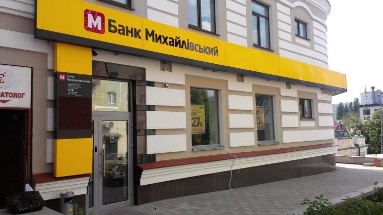 Дело банка «Михайловский»: стало известно, кто имеет право принимать платежи по кредитам