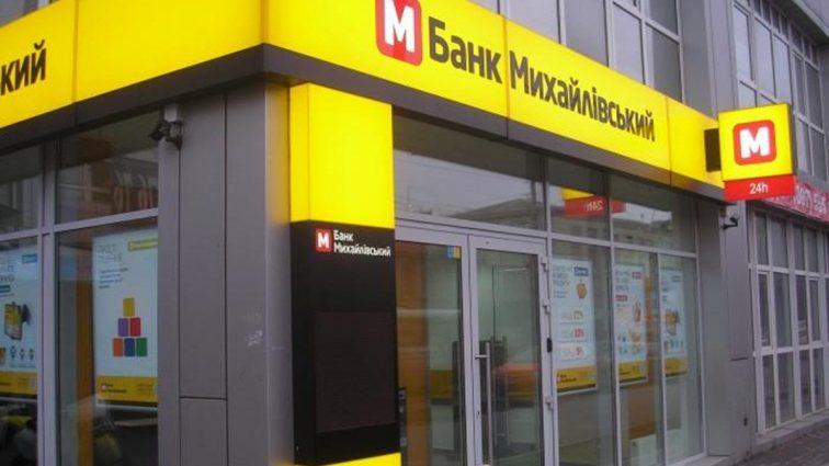 Вкладчикам банка «Михайловский» приостановят выплаты