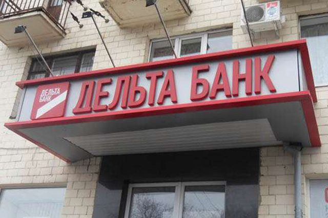 «Это мое!»: госструктуры «дерутся» за активы Дельта Банка