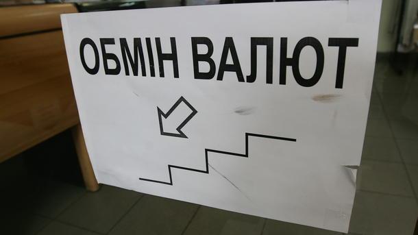 Как грибы после дождя: в Украине резко выросло количество небанковских обменников