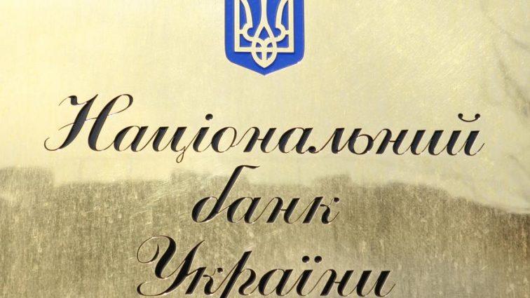 Нацбанк объявил аукцион на покупку валюты