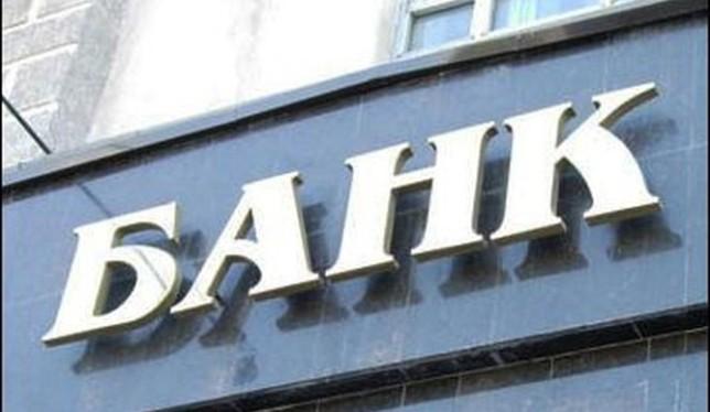 Плакали деньги! Неплатежеспособным признан еще один украинский банк