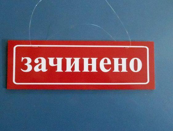 За 3 недели в Украине исчезла рекордное количество субьектов предпринимательской деятельности