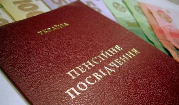 В Украине заработала новая пенсионная система