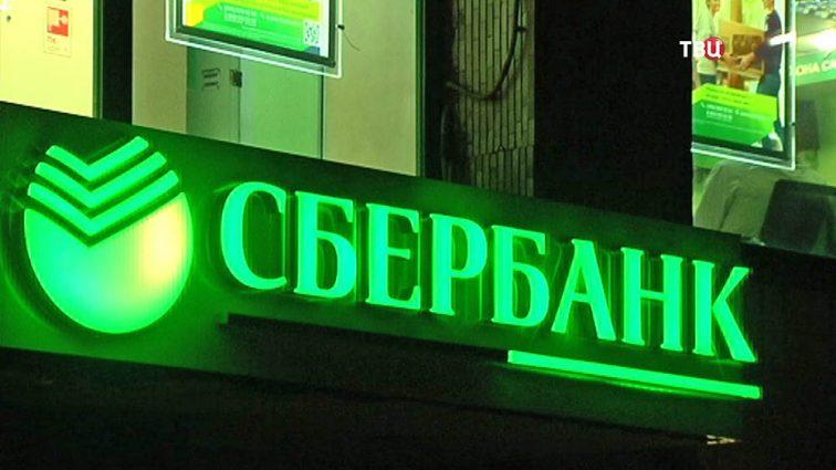 Российский «Сбербанк» не планирует уходить с украинского рынка