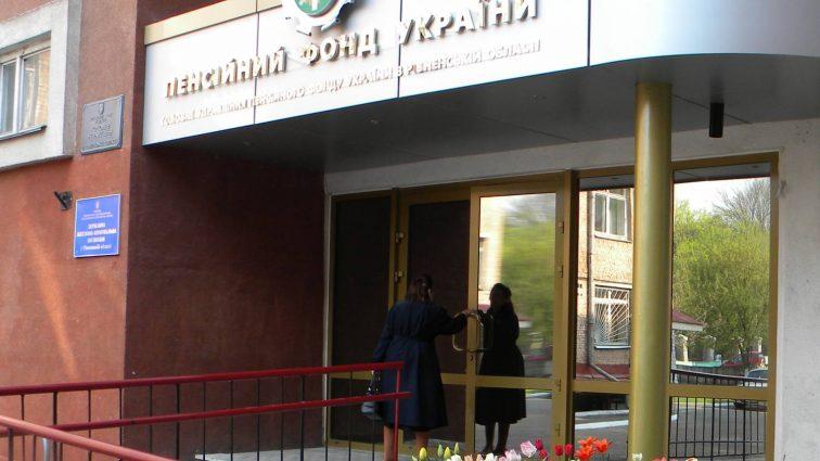 Настоящий пенсионный возраст в Украине — 49 лет! Проблема Пенсионного фонда становится все серьезнее!