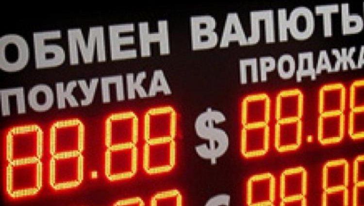 Курс валют на 19 января: доллар и евро синхронно дешевею