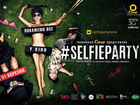 Amazon.com приобрел права на украинский фильм #Selfieparty