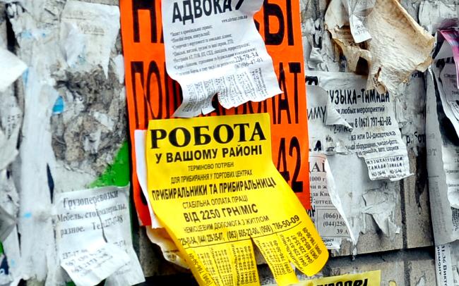 Украинцы, обратите внимание! Изменяется минимальная помощь по безработице
