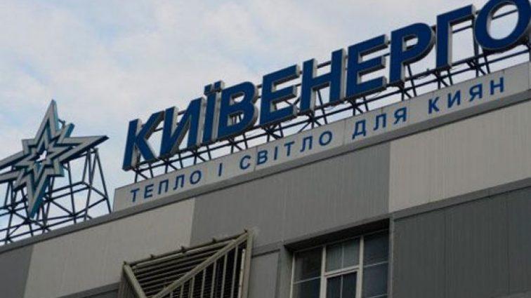В «Киевэнерго» рассказали, как формируется счет за тепло
